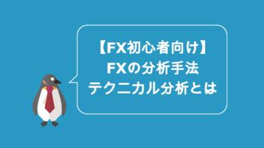 【FX初心者向け】分析手法テクニカル分析とは