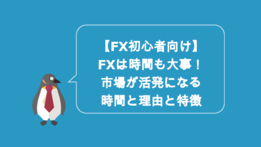 【FX初心者向け】FXは時間も大事!1日4回の市場が活発になる時間と理由と特徴